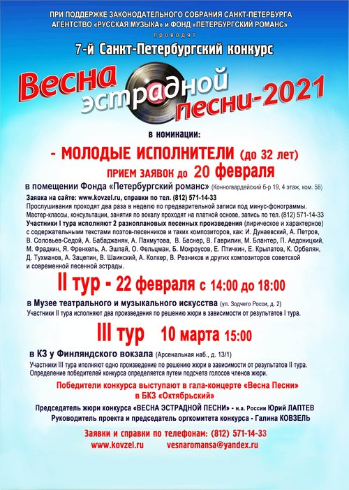 Афиша конкурса ВЕСНА ПЕСНИ-2021.jpg