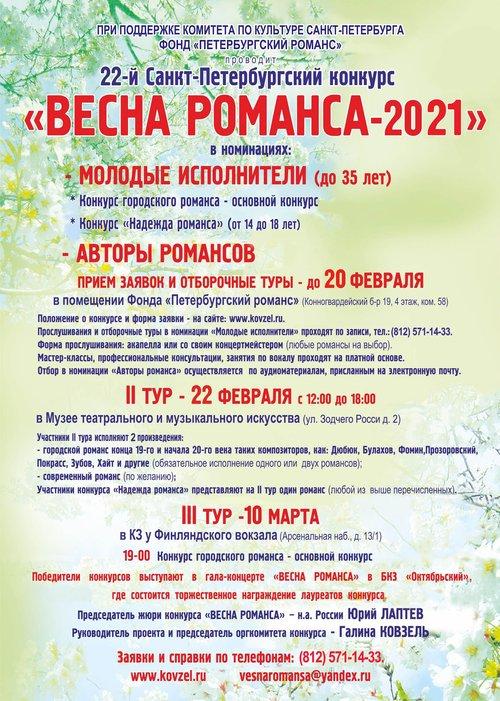 Афиша конкурса ВЕСНА РОМАНСА 2021.jpg