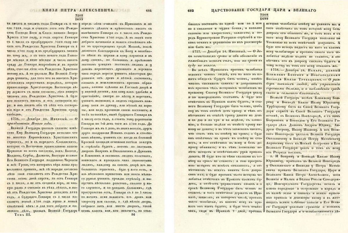 Указ «О празднованiи Новаго года» от 20 декабря 1699 года. Полное собрание законов Российской империи. Главархив Москвы