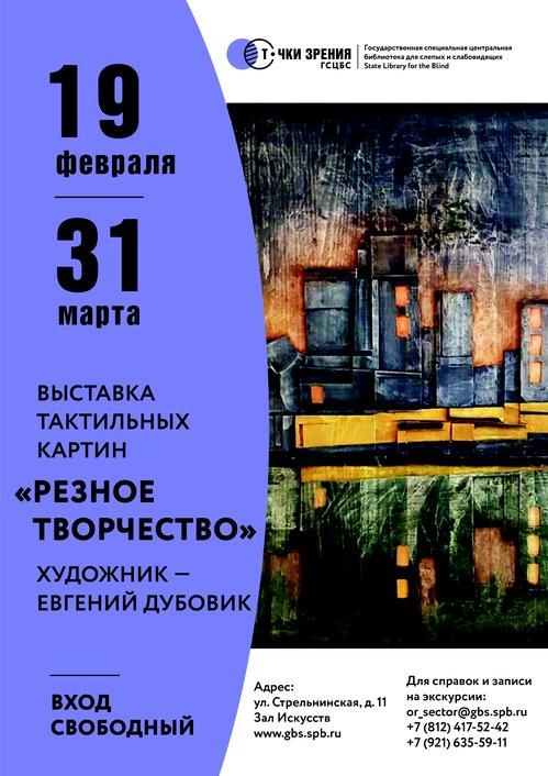 Выставка тактильных картин Резное творчество.jpg