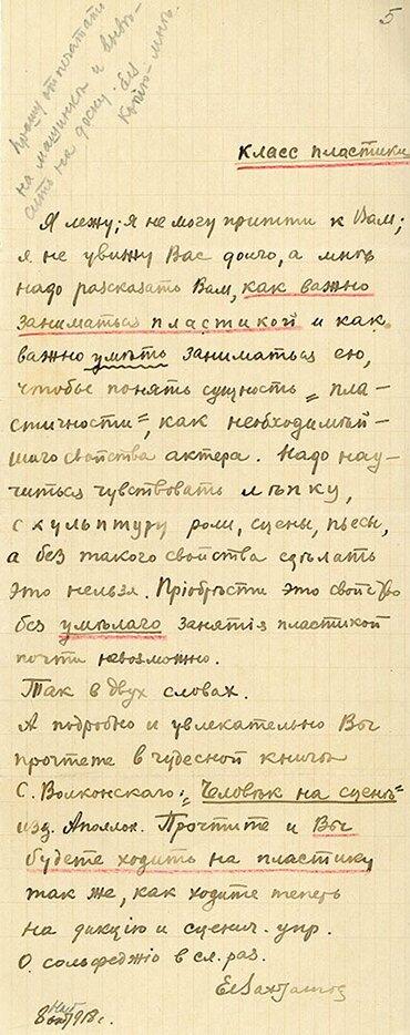 План образования Студии драматического искусства под руководством А.О. Гунста и Е.Б. Вахтангова. 20 ноября 1918 года. Главархив Москвы
