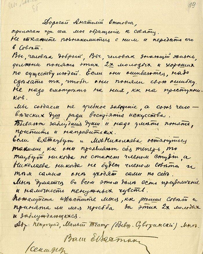 Письмо Е.Б. Вахтангова студентам Студии драматического искусства о необходимости посещения классов пластики. Ноябрь 1918 года. Главархив Москвы