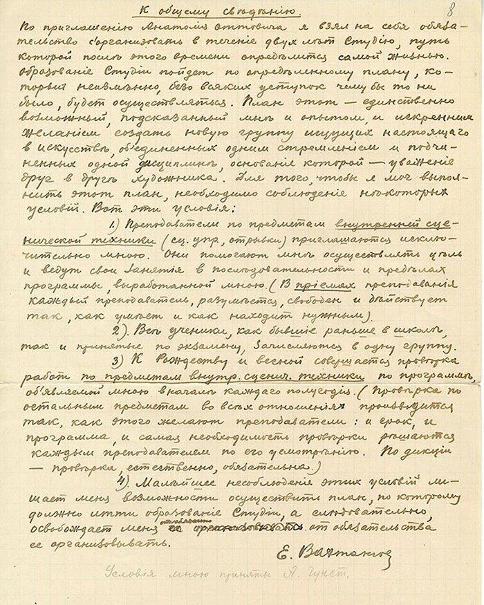 Письмо Е.Б. Вахтангова А.О. Гунсту об условиях, необходимых для создания Студии драматического искусства. 20 ноября 1918 года. Главархив Москвы