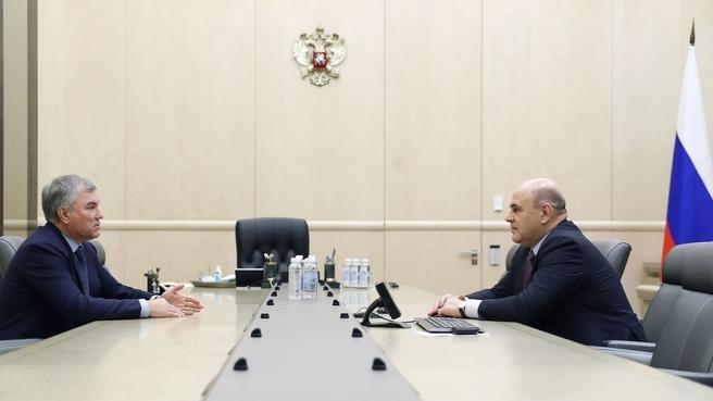 Михаил Мишустин и Вячеслав Володин обсудили подготовку к ежегодному отчёту Правительства в Государственной Думе