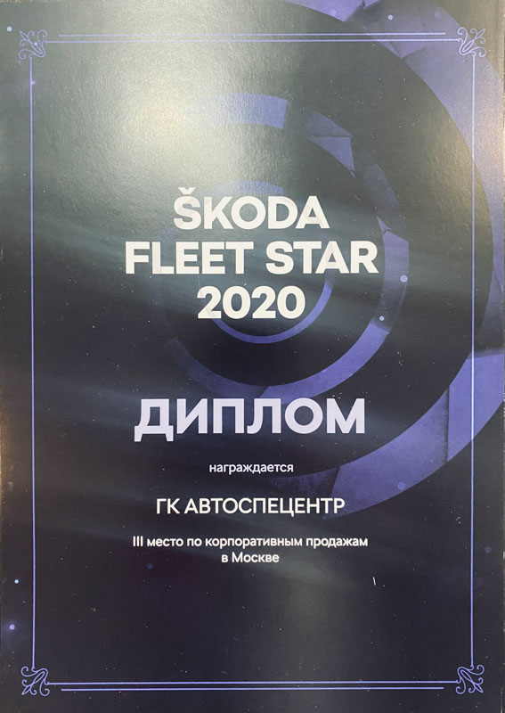 ŠKODA – лауреат премии «ŠKODA FLEET STAR 2021»