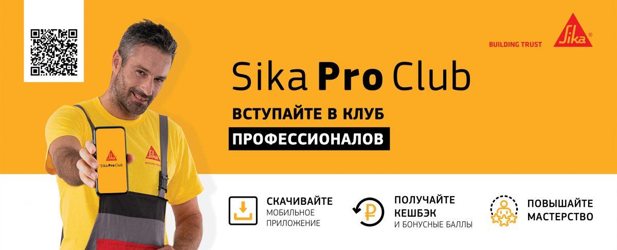 Sika_ProClub