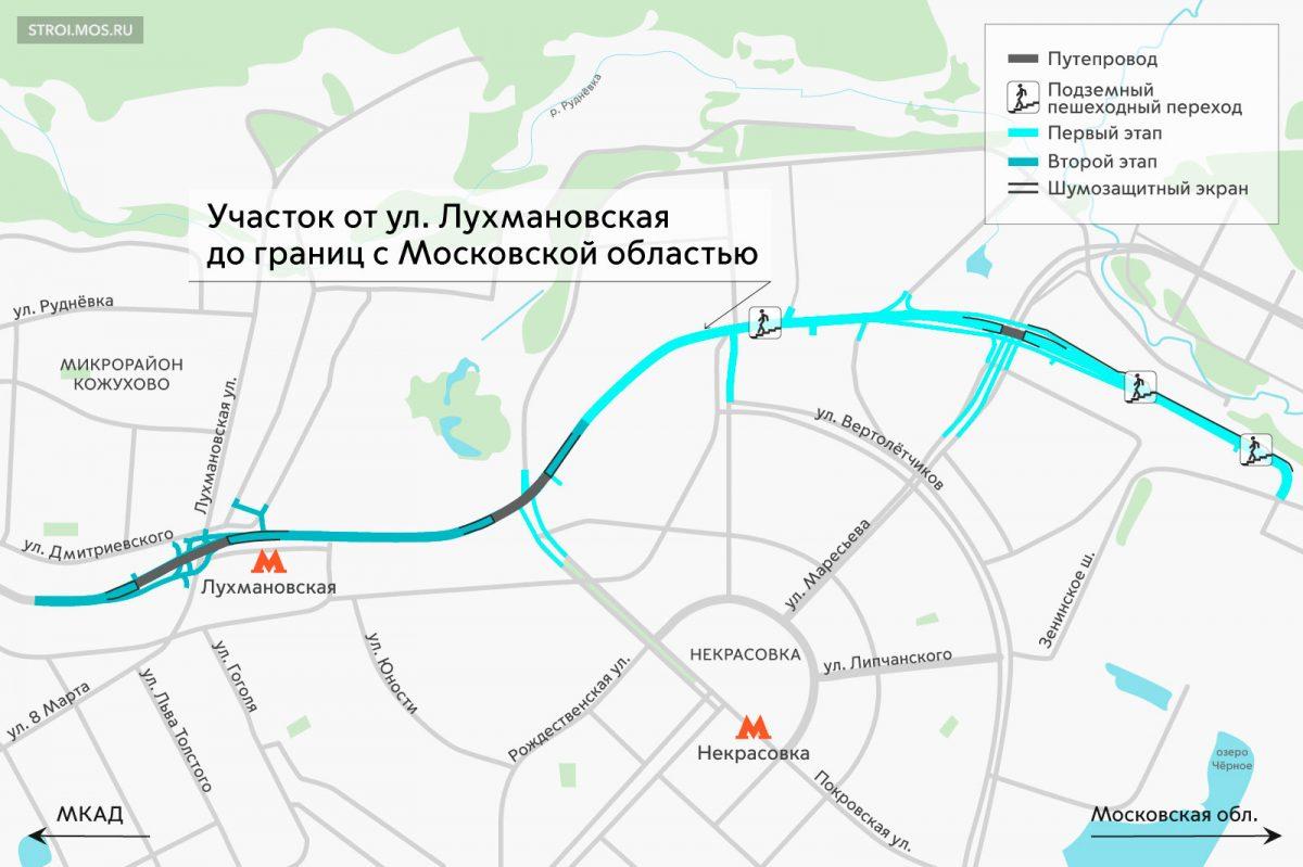 Дорогу от ул. Лухмановская до границ с Московской областью реконструируют