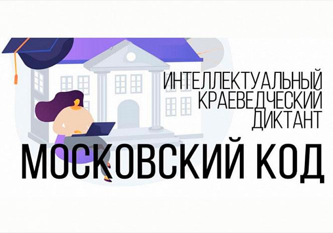диктант-Московский-код