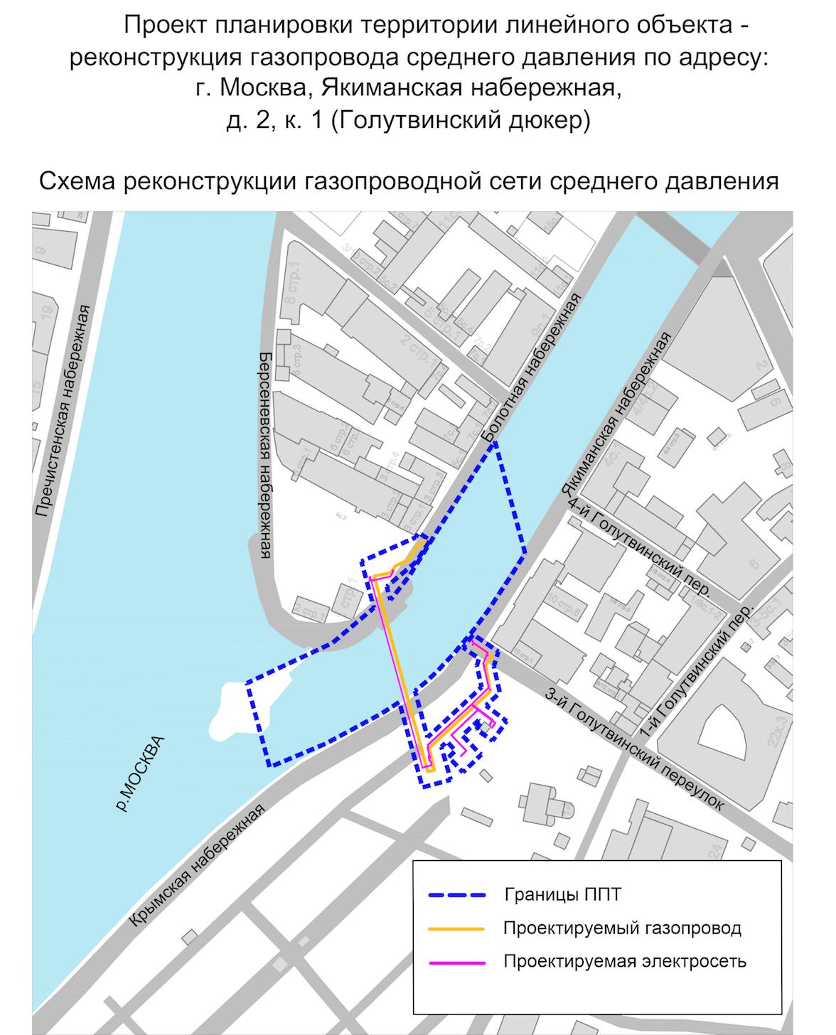 В районе Якиманке проведут реконструкцию газопровода