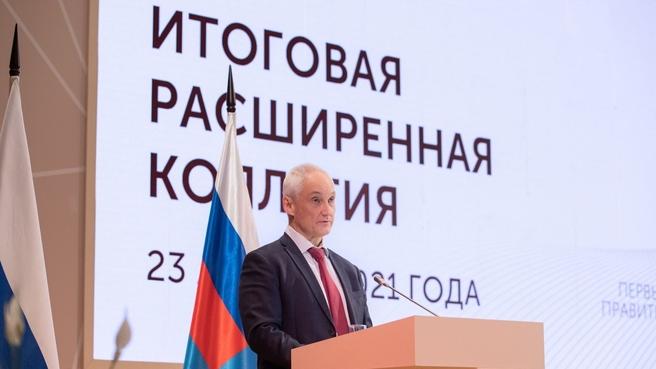 Андрей Белоусов на итоговом заседании коллегии Минтранса
