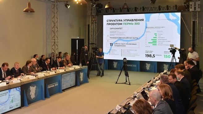 Заседание оргкомитета по подготовке празднования 300-летия Перми