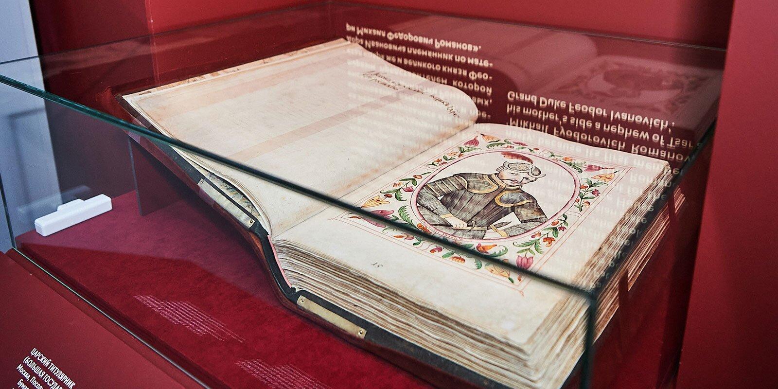 Царский титулярник. Москва, Посольский приказ, 1672 год. Российский государственный архив древних актов