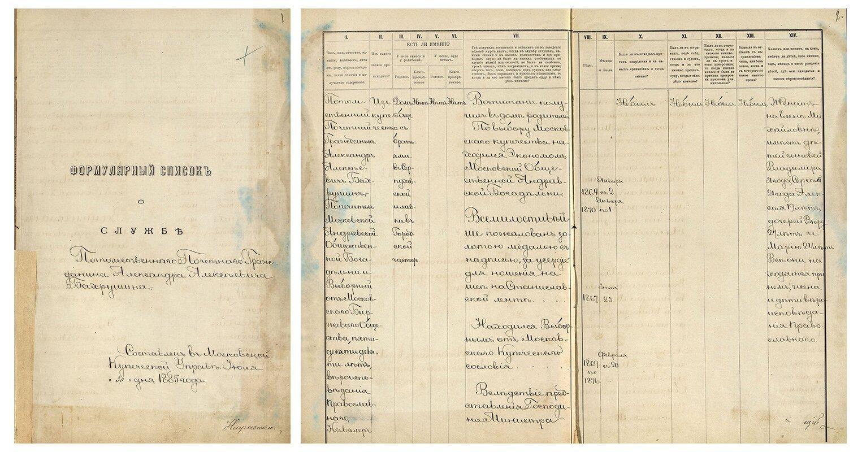 Формулярный список о службе потомственного почетного гражданина А.А. Бахрушина. 1885 год. Главархив Москвы