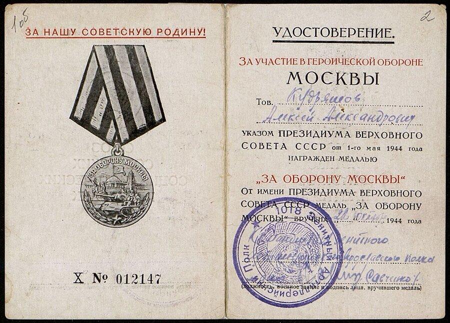 Удостоверение к медали «За оборону Москвы». Главархив Москвы