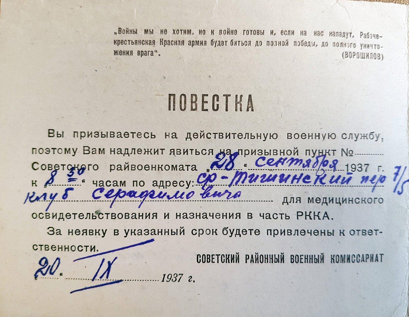 Повестка о призыве Евгения Долматовского на действительную военную службу. 20 сентября 1937 года. Главархив Москвы