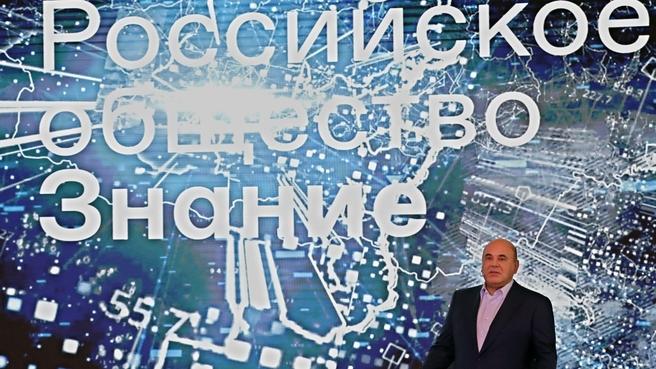 Михаил Мишустин принял участие в просветительском марафоне «Новое знание»