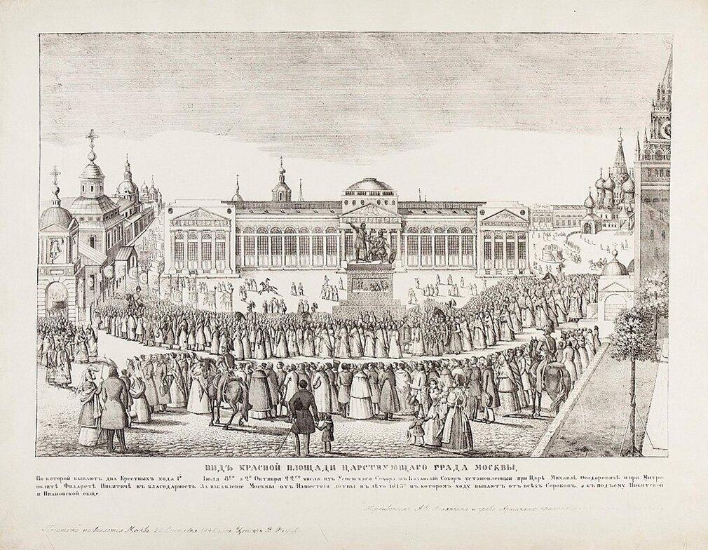 Совершение крестного хода на Красной площади. Вид на Торговые ряды проекта Бове. Гравюра 1846 года
