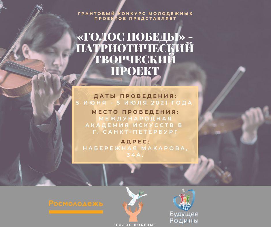 Проект «Голос Победы»: в память о тех, кто сохранил великую русскую культуру в годы Великой Отечественной войны