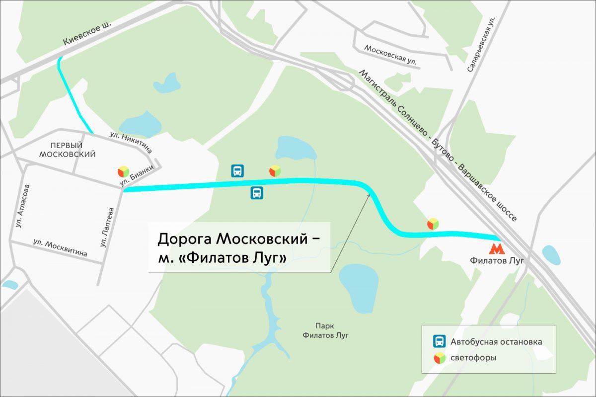 Когда откроют дорогу к метро «Филатов Луг»