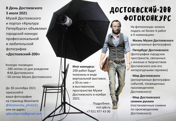 Dostoevsky200 photokonkurs.png