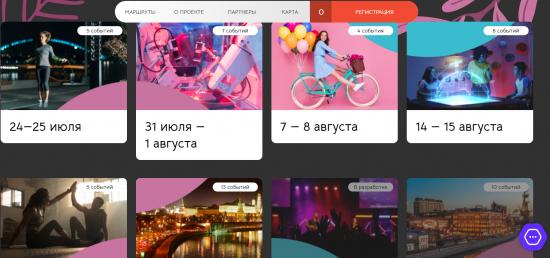В Москве до конца лета в рамках проекта «Летний Октябрь» проведут более 50 мероприятий