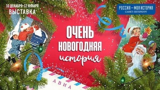 Ochen novogodnyaya istoriya.jpg