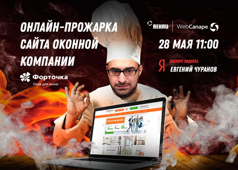 REHAU и WebCanape проведут первую в России онлайн-прожарку оконного сайта