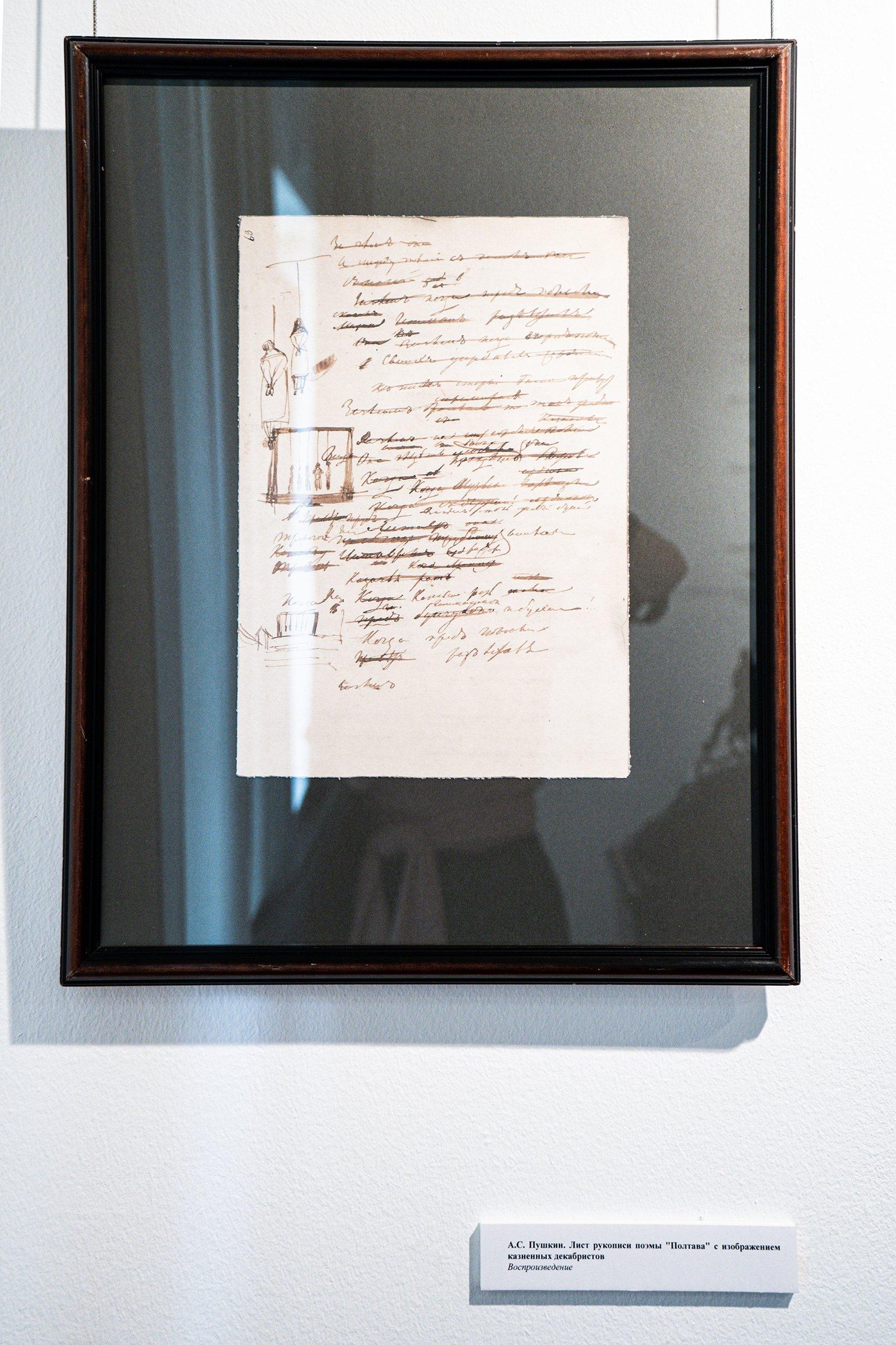 А.С. Пушкин. Лист рукописи поэмы «Полтава» с изображением казненных декабристов. Воспроизведение