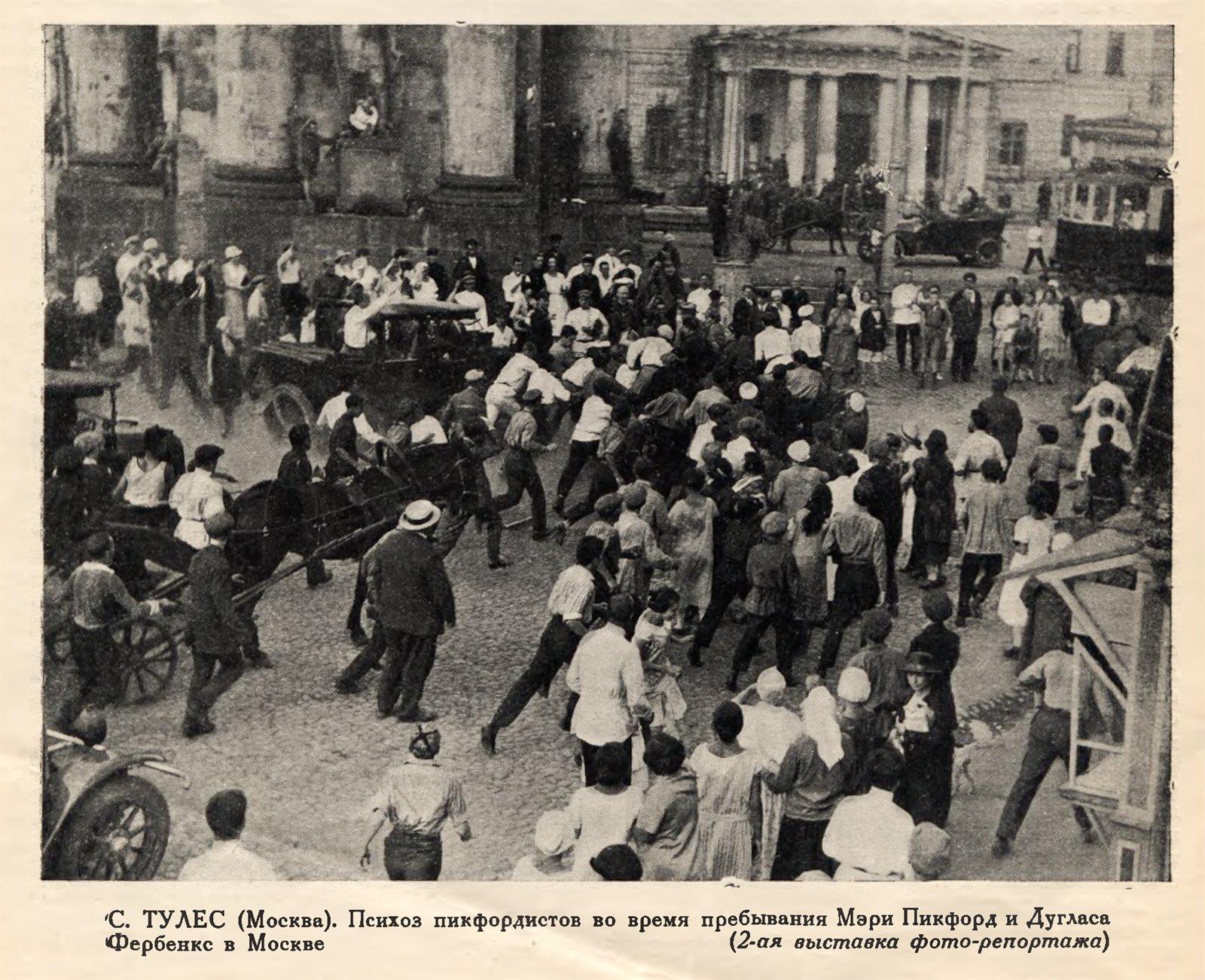 Журнал «Советское фото». №9. 1926 год