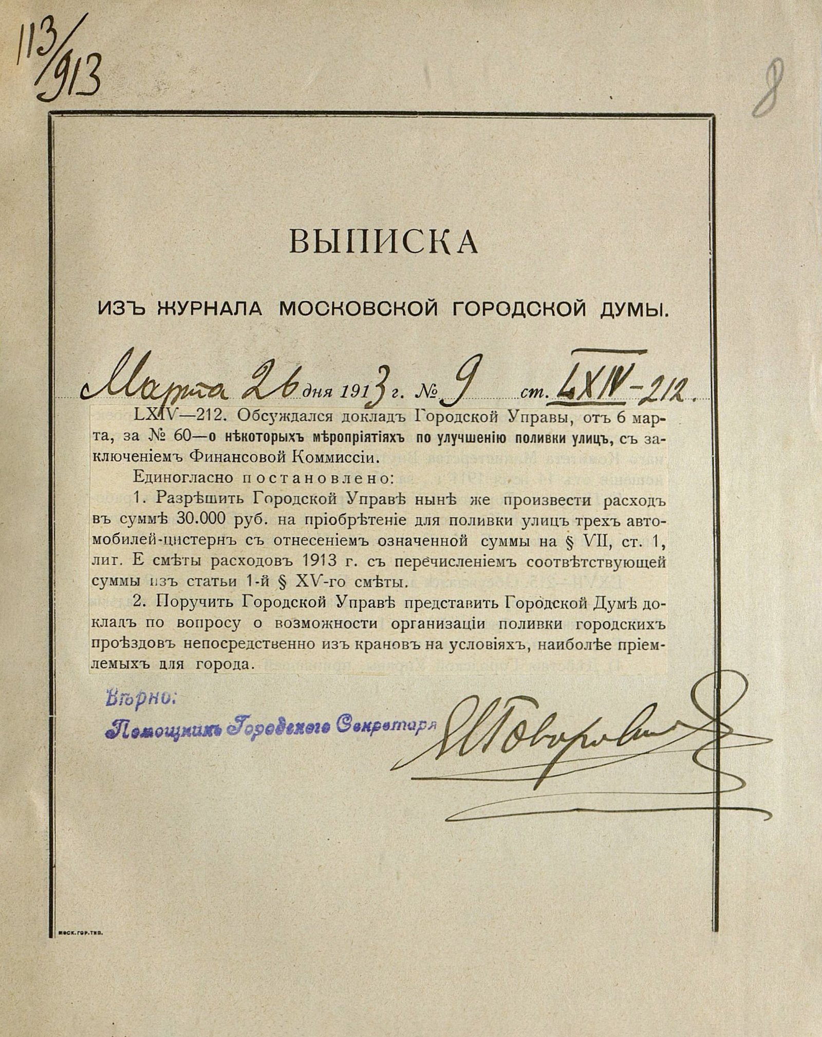 Выписка из журнала Московской городской думы о приобретении трех автомобилей-цистерн для поливки улиц. 26 марта 1913 года