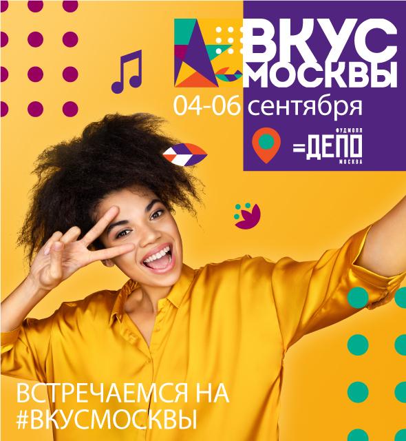 В «ДЕПО» СТАРТОВАЛ «ВКУС МОСКВЫ 2020»