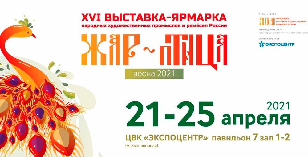 «ЖАР-ПТИЦА-с-21-по-25-апреля-2021-года-в-ЦВК-«ЭКСПОЦЕНТР»
