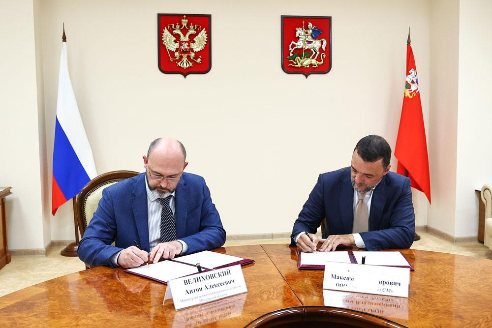 Новость_ЛафаржХолсим подписал соглашение о сотрудничестве в области обращения с отходами с Министерством ЖКХ Московской области
