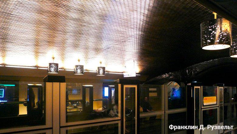 Франклин Д. Рузвельт метро