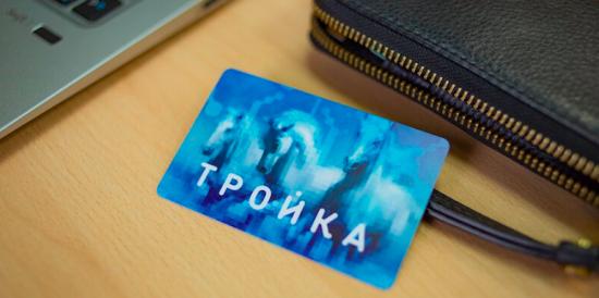 Число участников программы лояльности «Город» для держателей карт «Тройка» превысило 1,5 млн