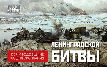 Дню окончания Ленинградской битвы в РМИ.jpg