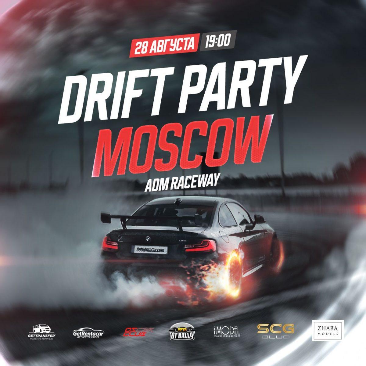 Drift Party Moscow состоялось в последнюю субботу этого лета