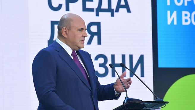 Выступление Михаила Мишустина на пленарной сессии V Всероссийского форума «Среда для жизни: город и вода»