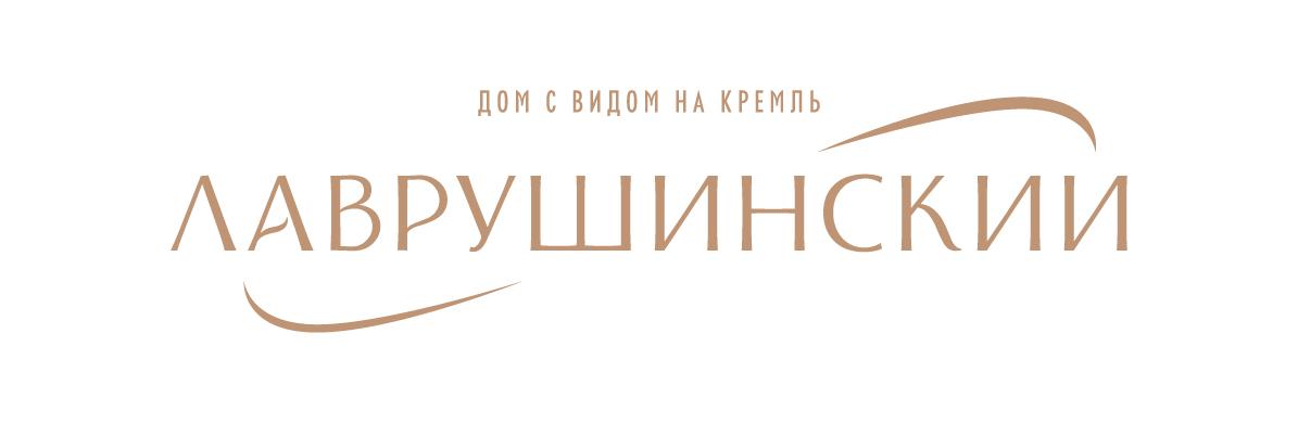 • Дом с видом на Кремль «Лаврушинский»