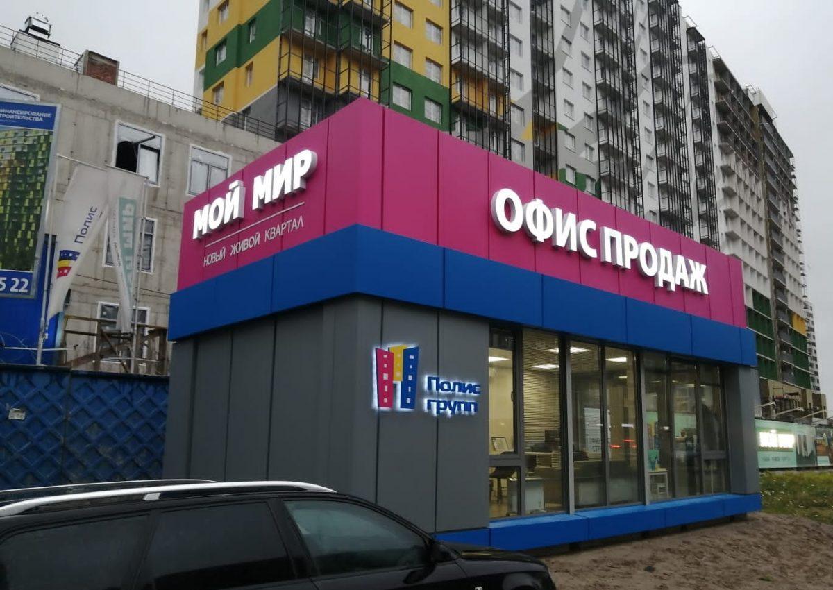 Офис продаж ГК «Полис Групп» ЖК «Мой мир»