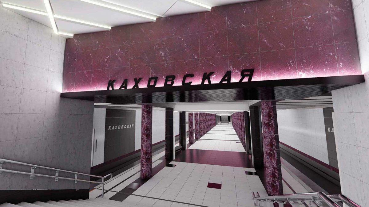 Проект реконструкции станции метро «Каховская»