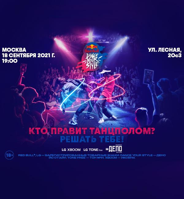 НАЦИОНАЛЬНЫЙ ФИНАЛ RED BULL DANCE YOUR STYLE В «ДЕПО.МОСКВА»!